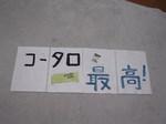 kotaro.JPG